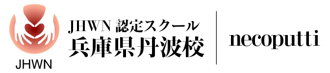 JHWN認定校|兵庫丹波校